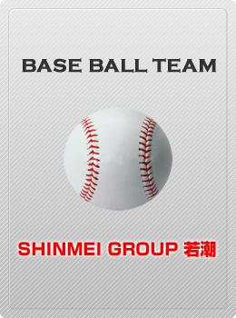 SHINMEI若潮クラブ 社会人野球チーム